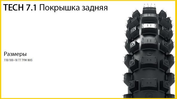 Gibson. Типы и особенности покрышек, изображение №4