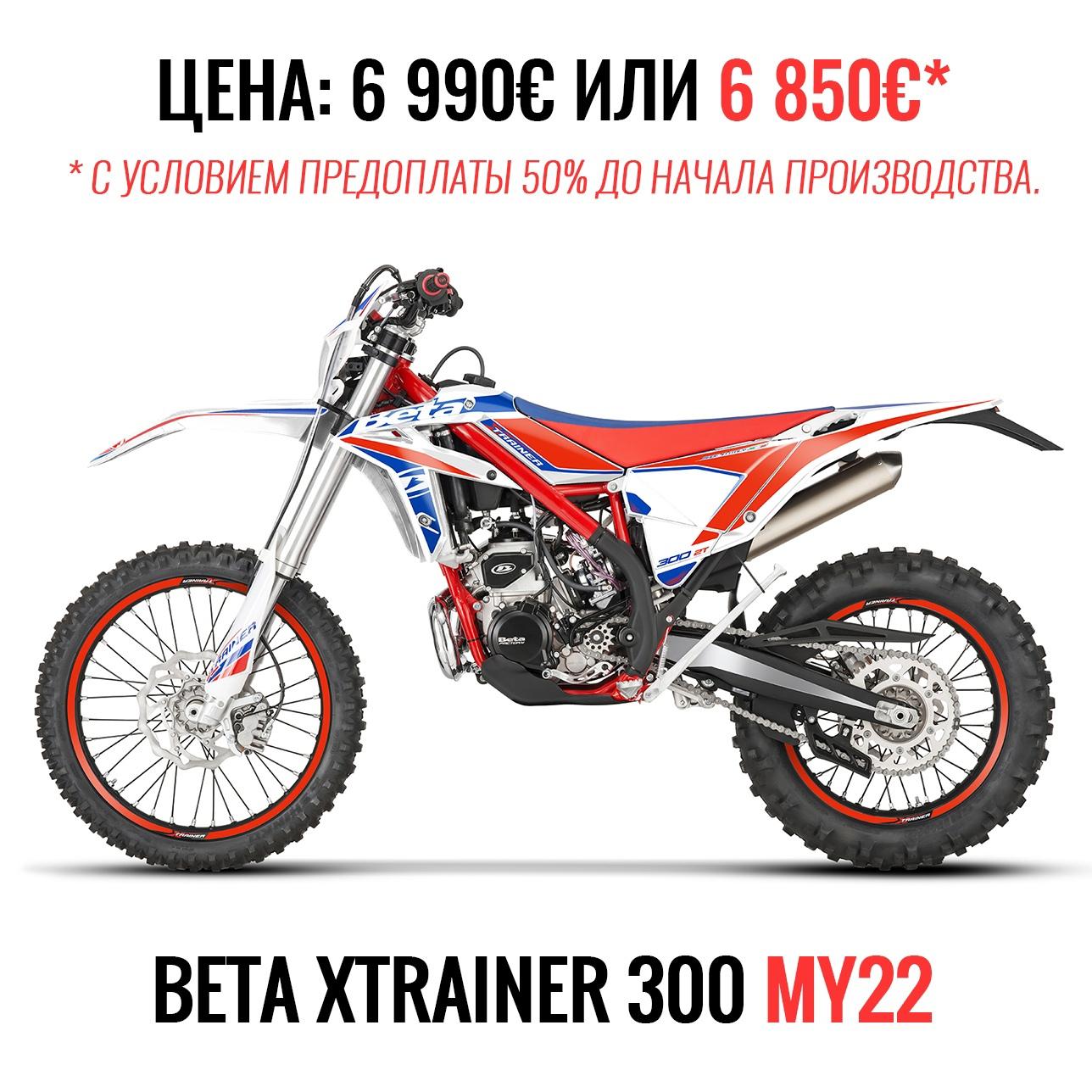 Новый Beta XTrainer 2022, изображение №1